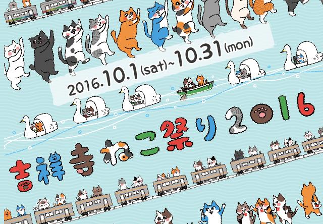10月1日から開催!吉祥寺ねこ祭り2016の全イベントを紹介