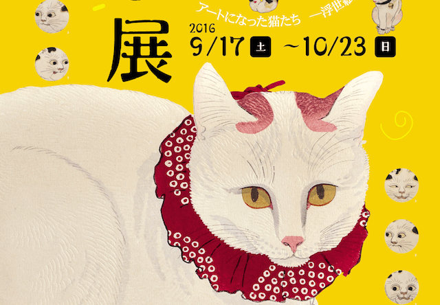 福島県いわき市立美術館で「猫まみれ展」が開催10/23まで