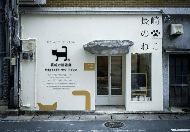 長崎の猫雑貨 nagasaki-no neco」