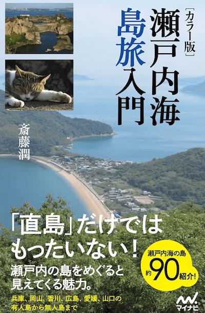 書籍、瀬戸内海 島旅入門