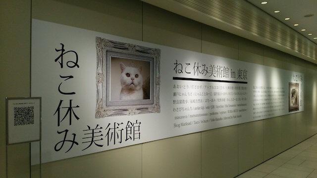 ねこ休み美術館 in 東京の会場風景