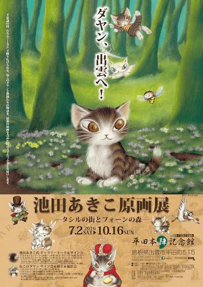ダヤン、出雲へ!「池田あきこ原画展」 〜タシルの街とフォーンの森〜