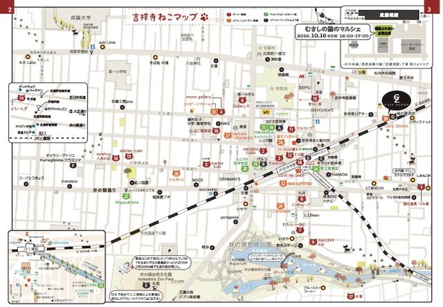 吉祥寺ねこ祭り2016の店舗MAP&地図