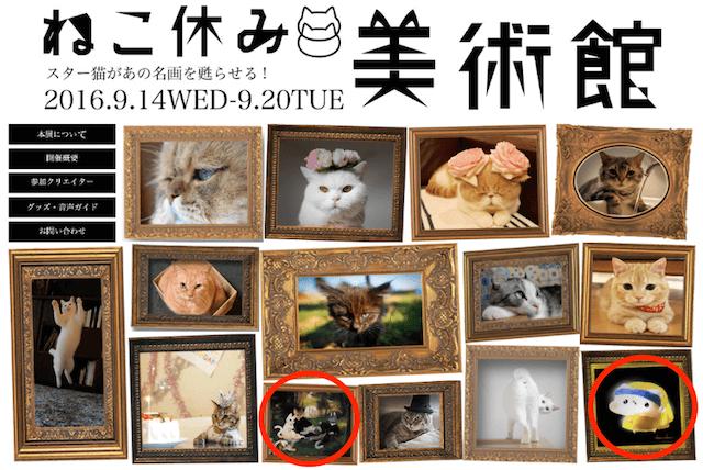 名画をモチーフにした猫作品が展示
