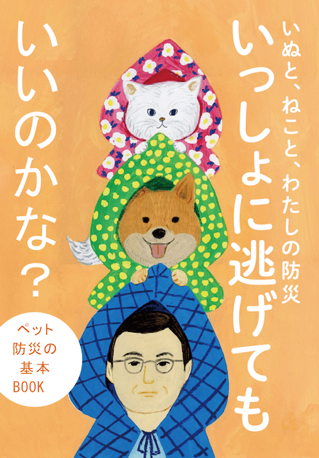 ペットとの防災 基本BOOK