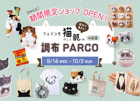 調布PARCO(フェリシモ猫部の期間限定ショップ)