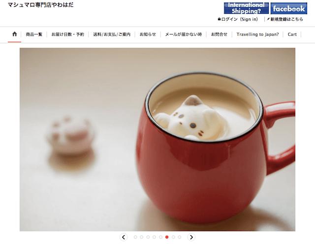マシュマロ専門店「やわはだ」のホームページ