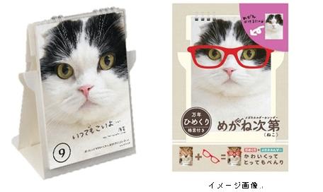 メガネホルダー兼カレンダー、めがね次第(ねこ)