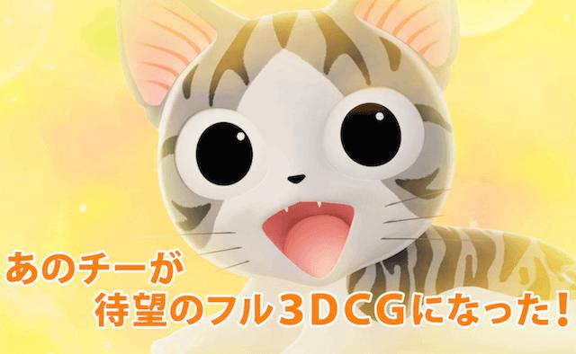 チーズスイートホームの最新作アニメ「こねこのチー ポンポンらー大冒険」