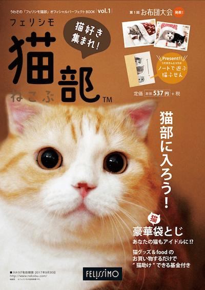 フェリシモ猫部、初ムック本の表紙