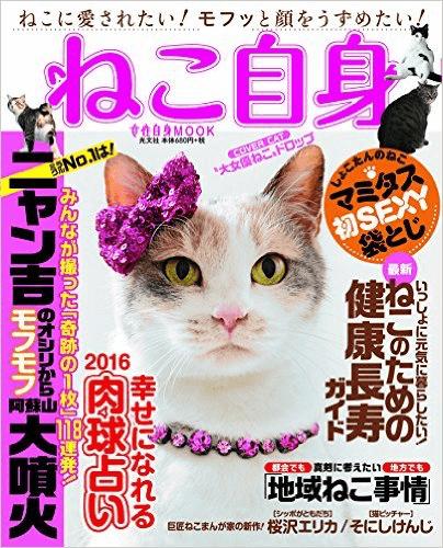 女性自身の猫ムック本「ねこ自身」