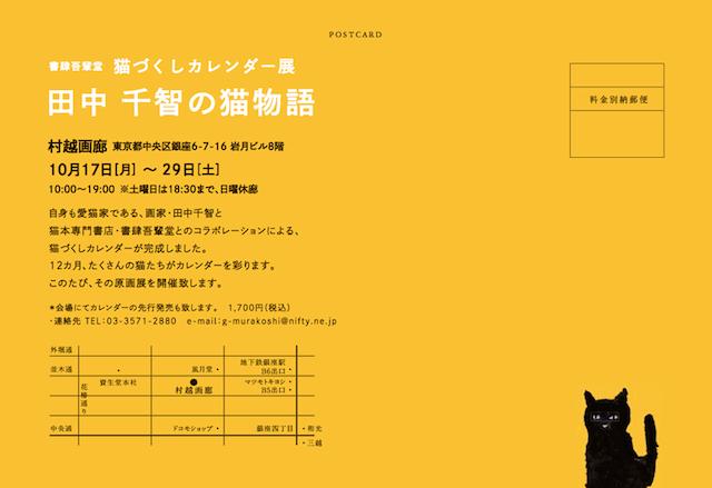 田中千智の猫物語 書肆吾輩堂 猫づくしカレンダー展