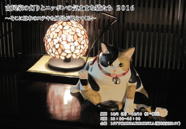 古民家の灯りとニッポンの気ままな猫たち2016、静岡県菊川市で開催