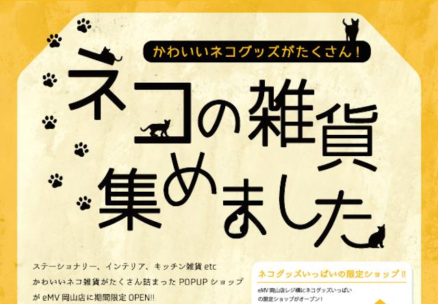岡山の雑貨店、猫グッズの販売会「猫の雑貨集めました」を開催中