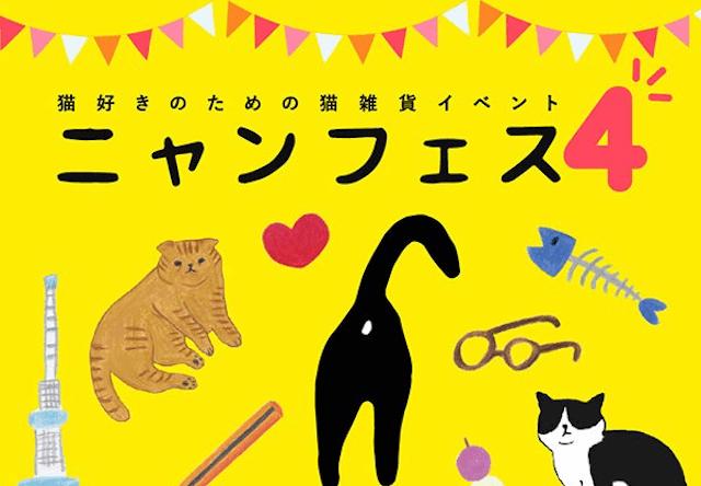 全国の猫雑貨が大集合するニャンフェス4、浅草で10/23に開催
