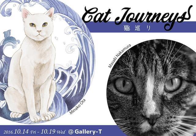 藤沢市のギャラリーで絵画&写真の作品展「猫巡り」が開催
