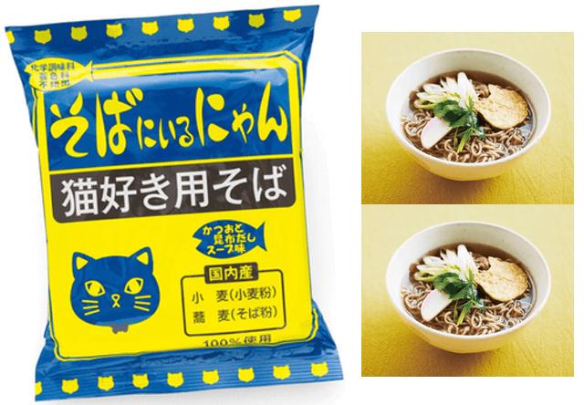 年越しそばにもOK!猫好きのための蕎麦「そばにいるにゃん」