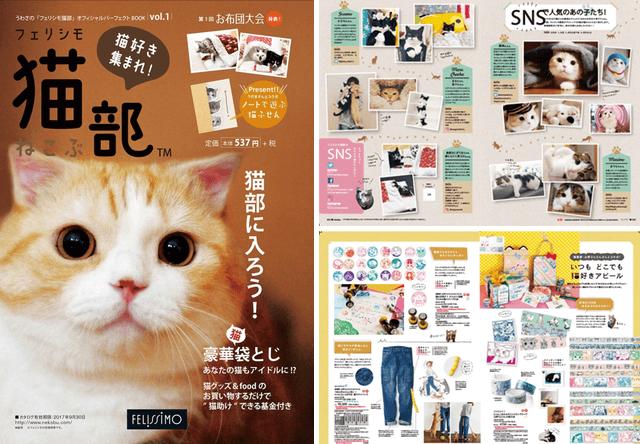 猫まみれな一冊!フェリシモ猫部による初の公式ムック本が発売