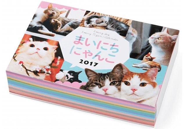 フェリシモ猫部のネコカレンダー「まいにちにゃんこ2017」