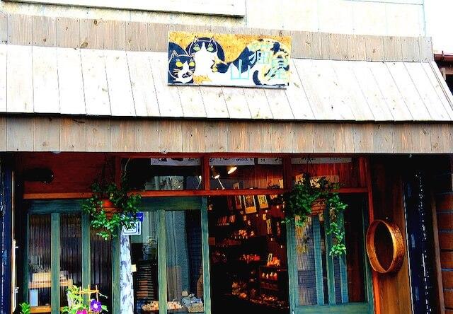 藤沢市・鵠沼海岸にあるギャラリー「山猫屋」