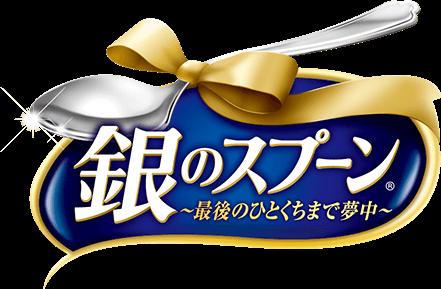 キャットフード「銀のスプーン」
