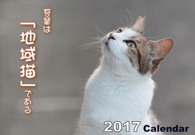 地域猫カレンダー2017「吾輩は地域猫である」