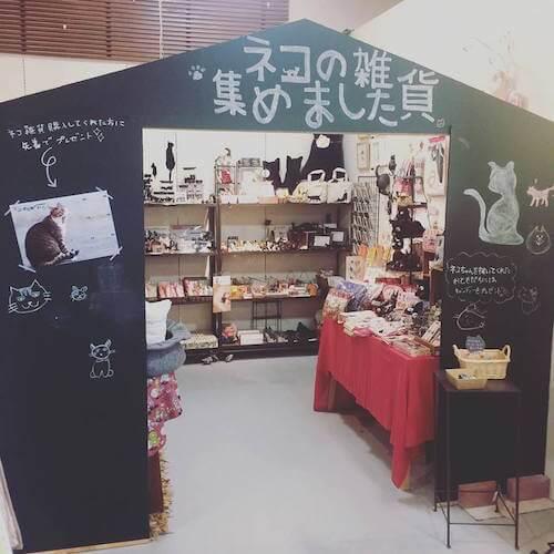 eMV(エミュ)岡山店の猫グッズ販売コーナー1