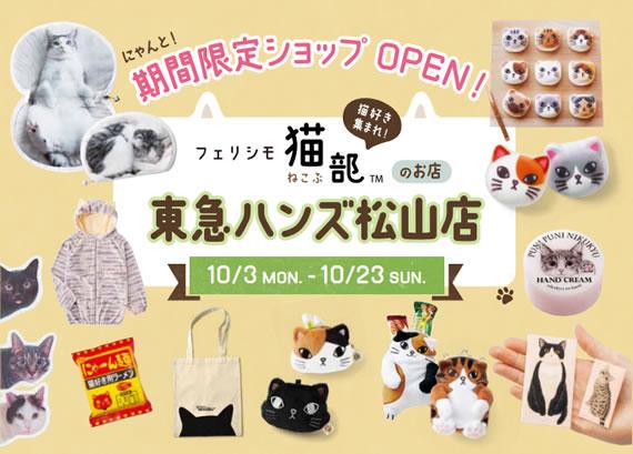 フェリシモ猫部 東急ハンズ松山店