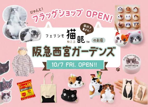 フェリシモ猫部 阪急西宮ガーデンズ店