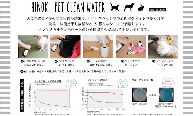 天然木曽ヒノキを使用したペット用の消臭除菌スプレーの効果