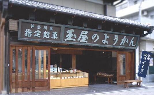藤沢市の玉屋羊羹(本店)