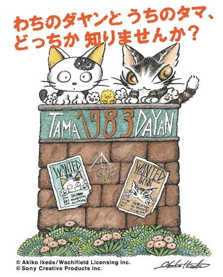 タマ&フレンズと猫のダヤンのコラボ絵