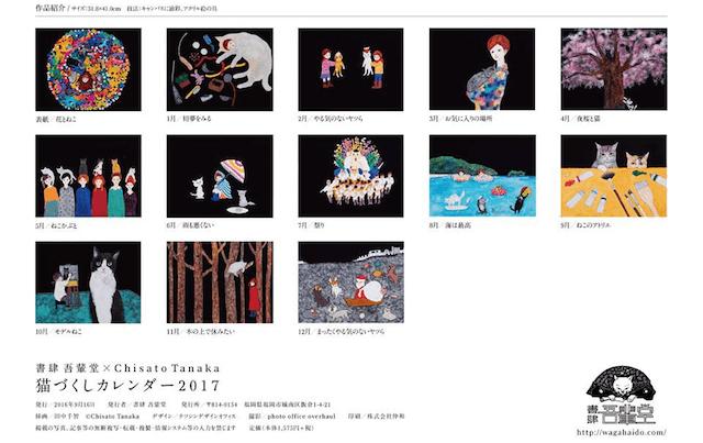 2017年版 猫づくしカレンダー 書肆吾輩堂×CHISATO TANAKA