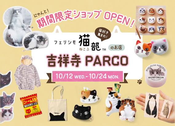 フェリシモ猫部 吉祥寺PARCO