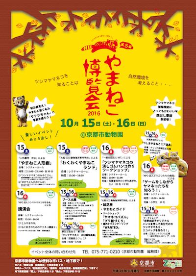 京都市動物園 やまねこ博覧会