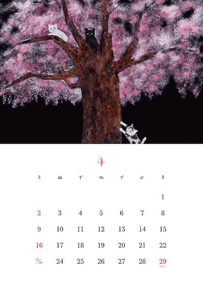 2017年版 猫づくしカレンダー(4月)