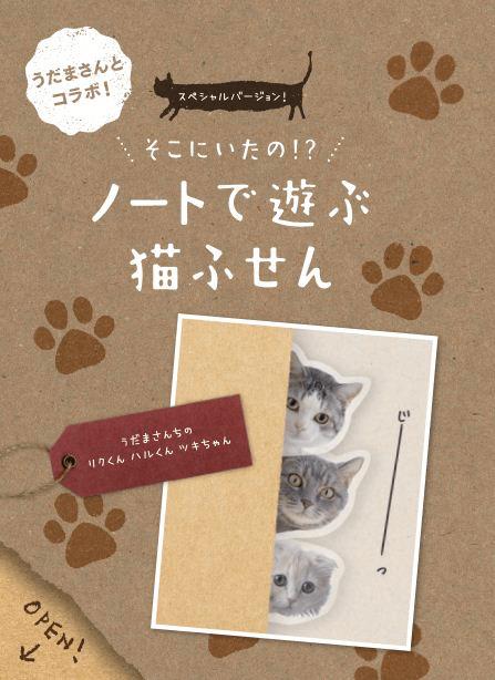 綴じ込み付録は「うだまさんとコラボ!ノートで遊ぶ猫ふせん」
