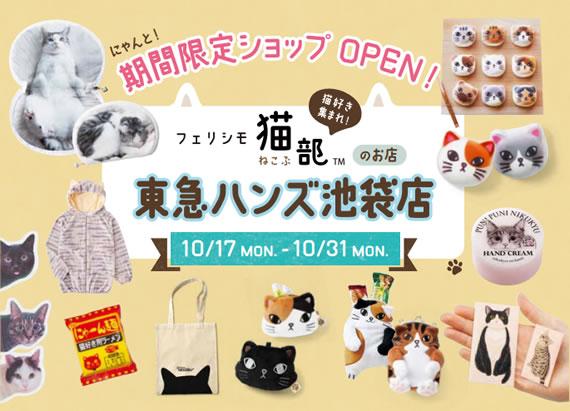フェリシモ猫部 東急ハンズ池袋店