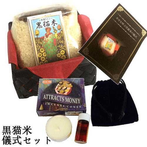 繁栄魔術「幸運をよぶ黒猫米」儀式セット