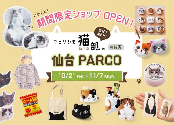 フェリシモ猫部 仙台PARCO