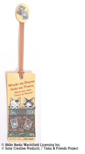タマ&フレンズと猫のダヤンの「革のしおり」
