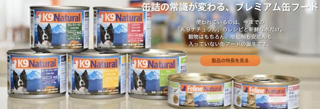 K9ナチュラル プレミアム缶フード