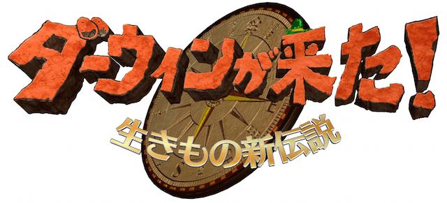 NHK総合で放送中の動物番組、「ダーウィンが来た! 〜生きもの新伝説〜」