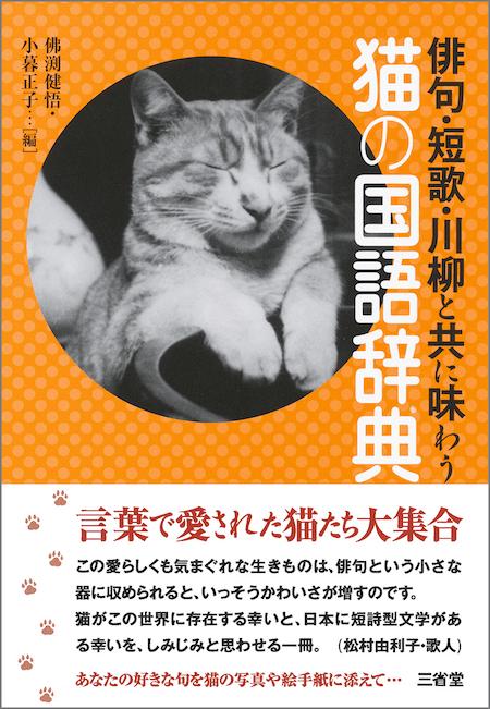 俳句・短歌・川柳と共に味わう書籍「猫の国語辞典」