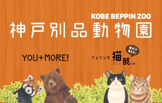 フェリシモ猫部の期間限定ショップ 神戸別品動物園