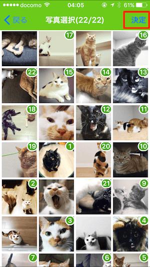 「TOLOT」のフォトブック作成手順、写真選択の決定
