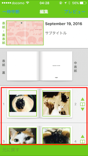 「TOLOT」のフォトブック作成手順、写真の編集画面に移動