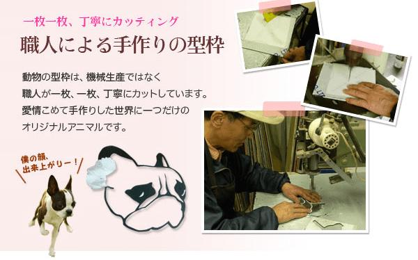 プリザーブドフラワー「Animal Candy」の型枠は職人さんが手作り