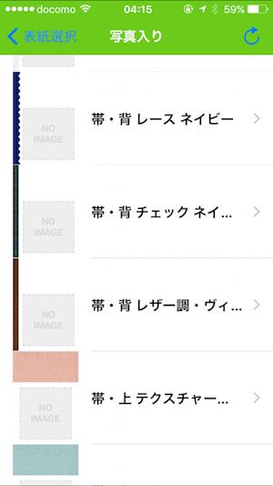 「TOLOT」のフォトブック作成手順、表紙の変更方法3