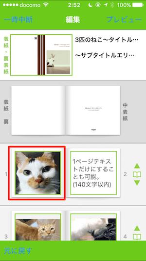 「TOLOT」のフォトブック作成手順、説明文の表示方法1